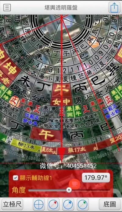 台湾堪舆透明罗盘专业手机立极尺软件