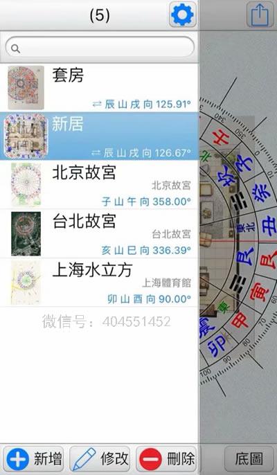 台湾堪舆透明罗盘软件