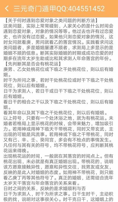 林沐雨三元奇门遁甲软件