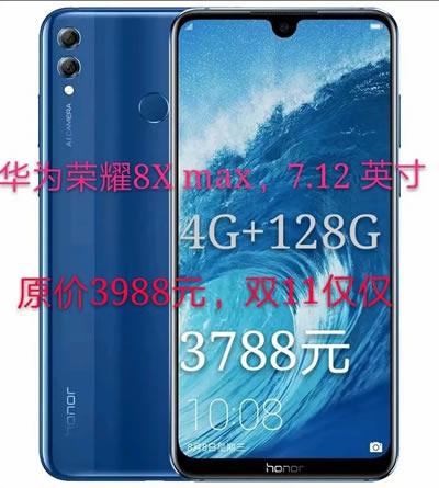 华为荣耀8X Max周易风水手机