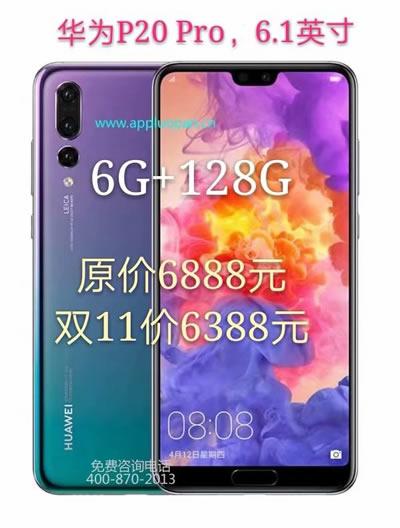 华为P20 Pro电子罗盘手机