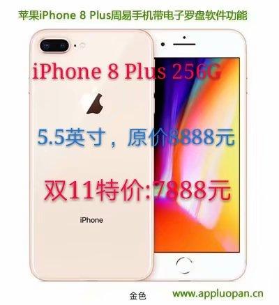 苹果iphone 8 Plus电子罗盘手机