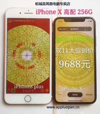 苹果iphone X周易电子罗盘手机