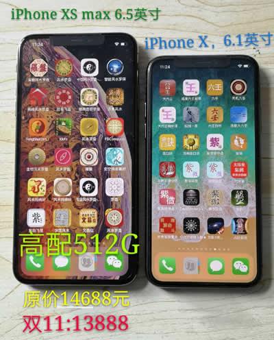 苹果iphone XS max周易智能手机