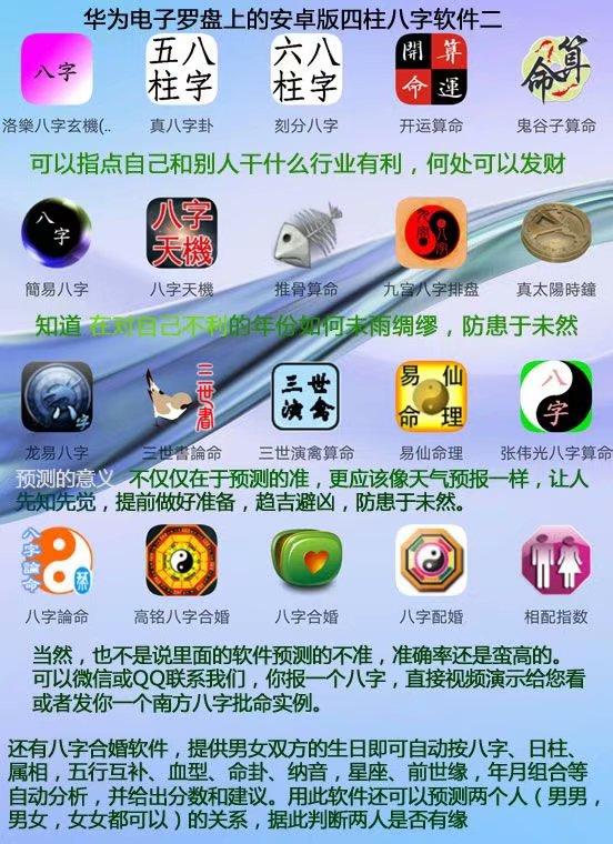 华为电子罗盘和华为周易手机里的四柱八字软件