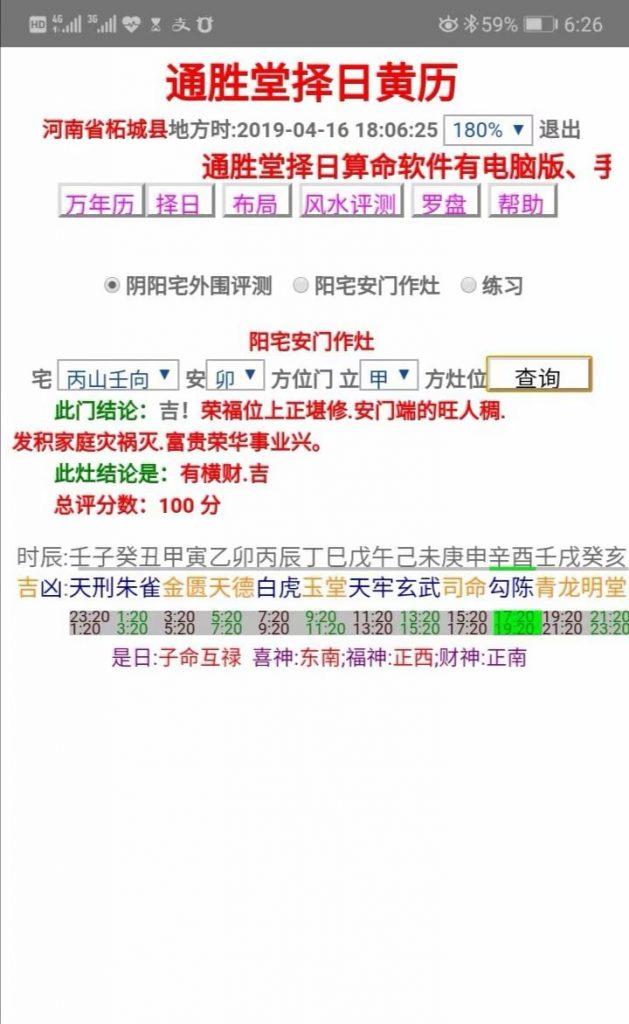 通胜堂高级自动择日黄历尊享版软件