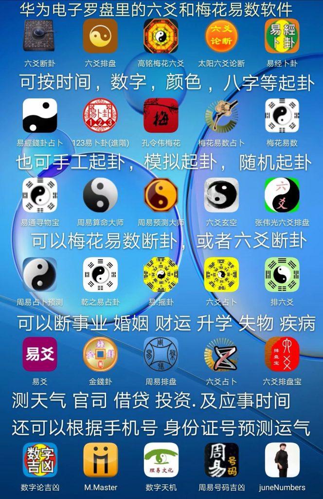 华为电子罗盘和周易手机里的六爻和梅花易数软件