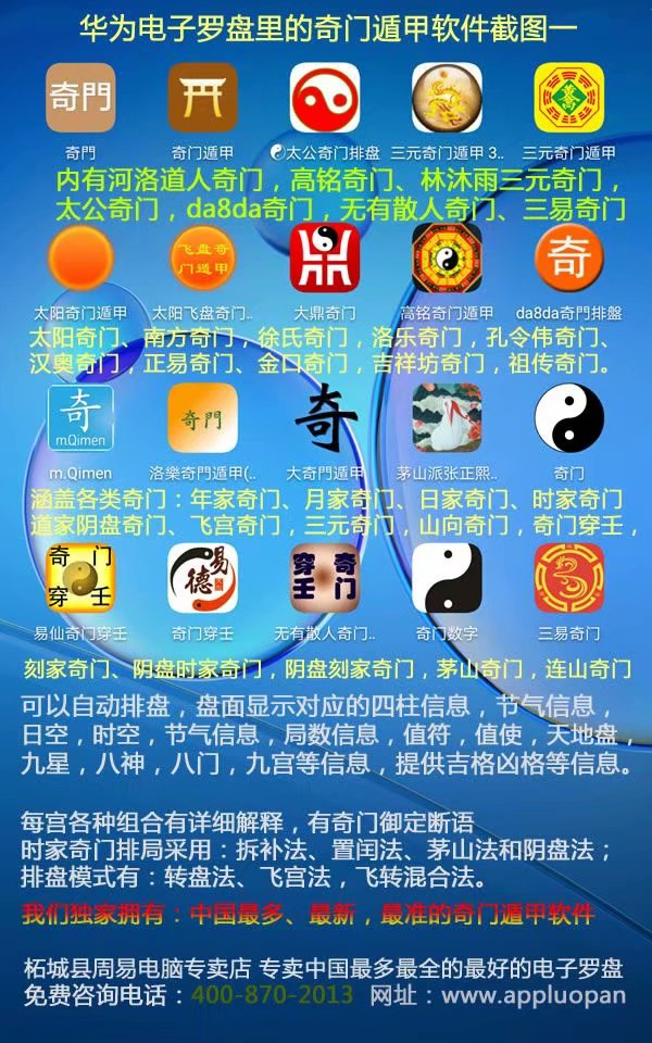 华为电子罗盘和华为周易手机里的奇门遁甲软件
