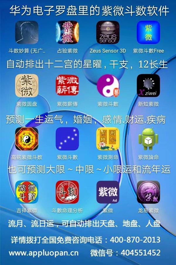 华为电子罗盘和华为周易手机里的安卓版紫微斗数软件