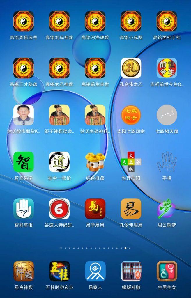 华为电子罗盘和华为周易手机里的其他预测算命软件