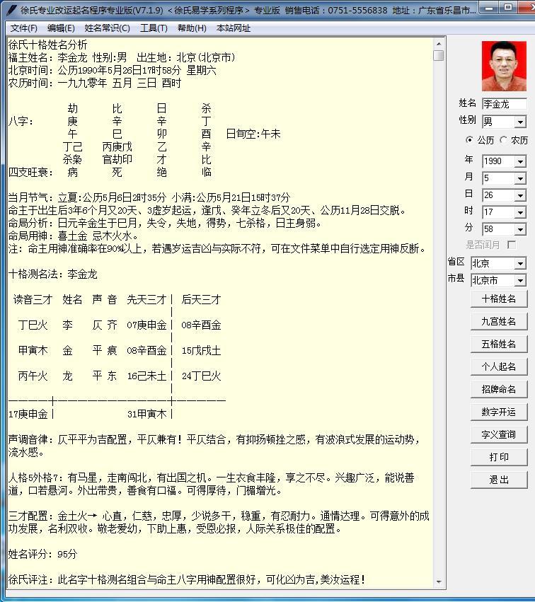徐氏专业改运起名程序