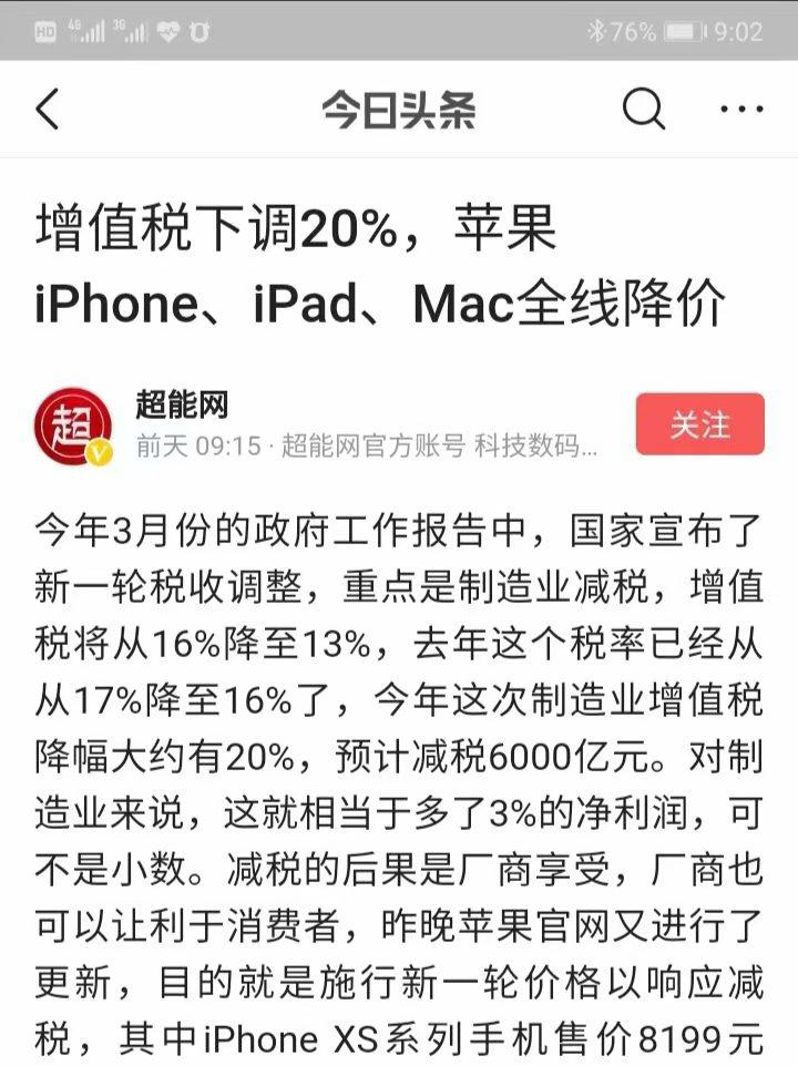 增值税下调,苹果系列电子罗盘降价促销
