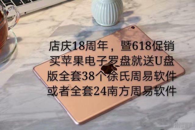 买苹果电子罗盘就送U盘版南方或徐氏周易软件