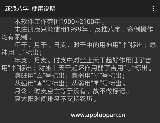 手机版李涵辰《新派八字命理软件》