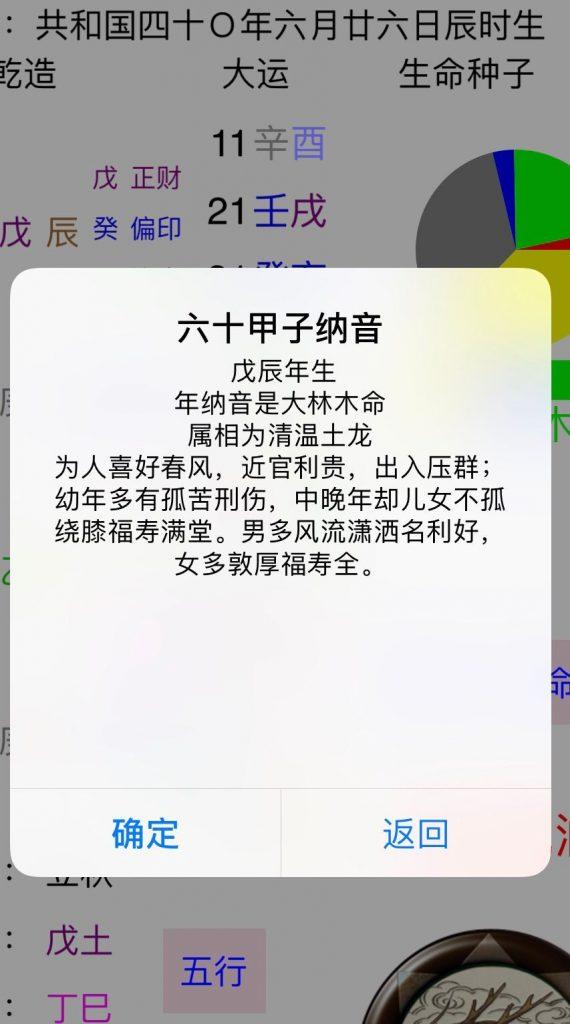 苹果版的生命种子八字预测软件