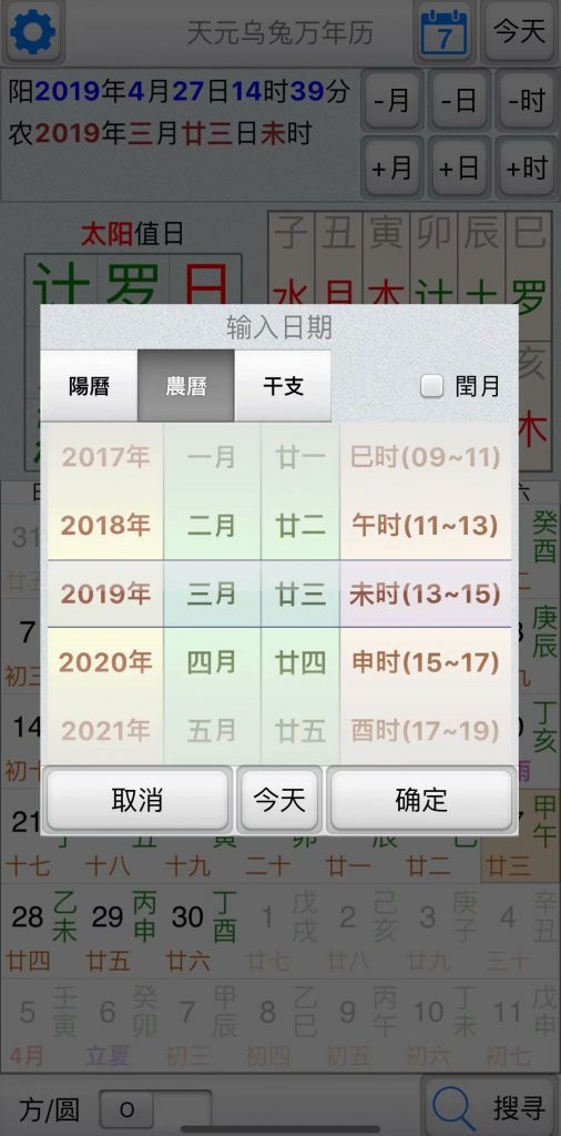 安卓手机版天元乌兔万年历软件
