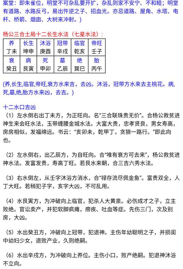 杨公三合土局十二长生水法(七星水法)十二水口吉凶