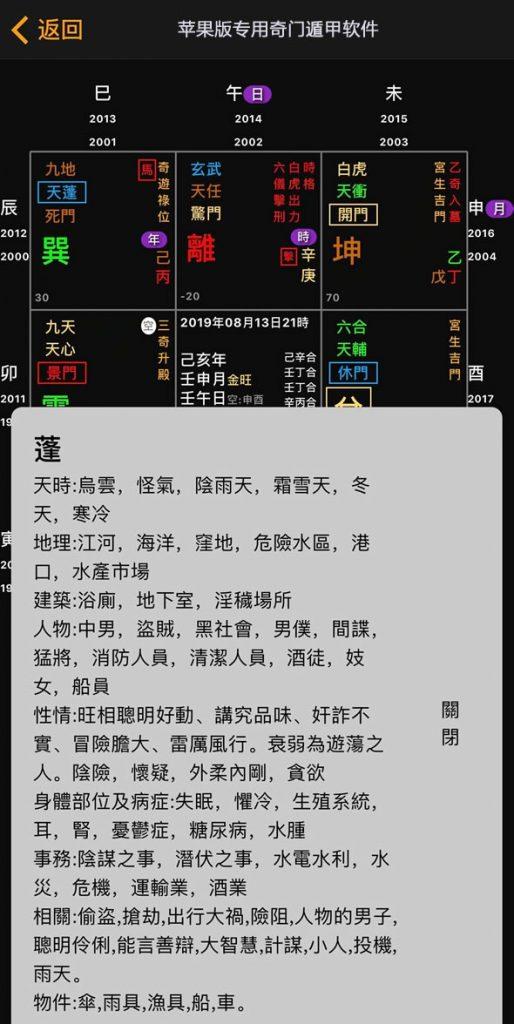 ipad版奇门遁甲软件