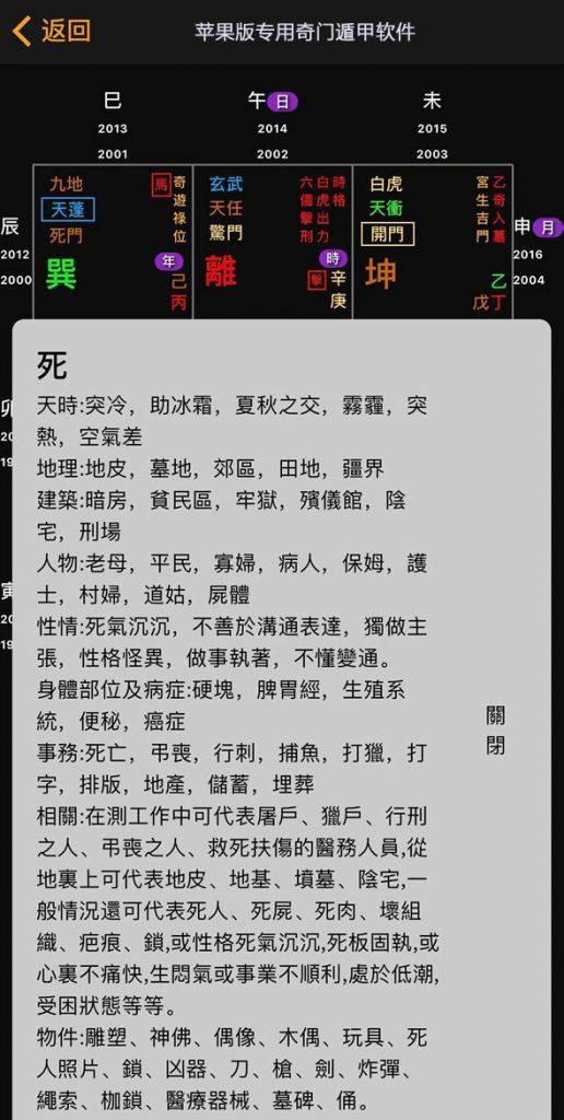 iphone版奇门遁甲软件