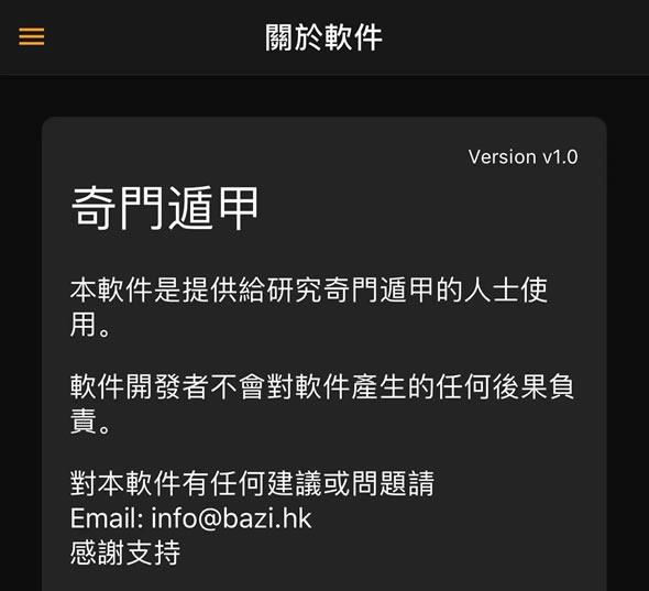 香港彭大师的苹果版《奇门遁甲》软件