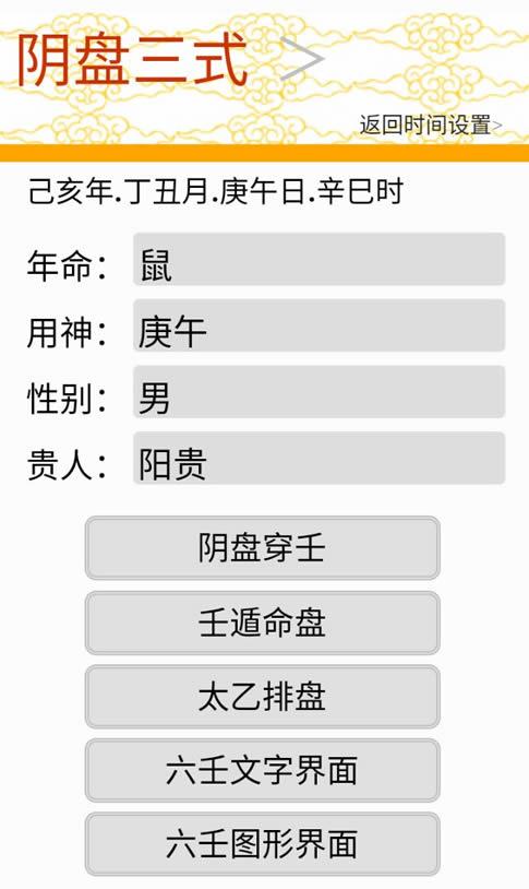 王凤霖阴盘太乙奇门六壬三式软件