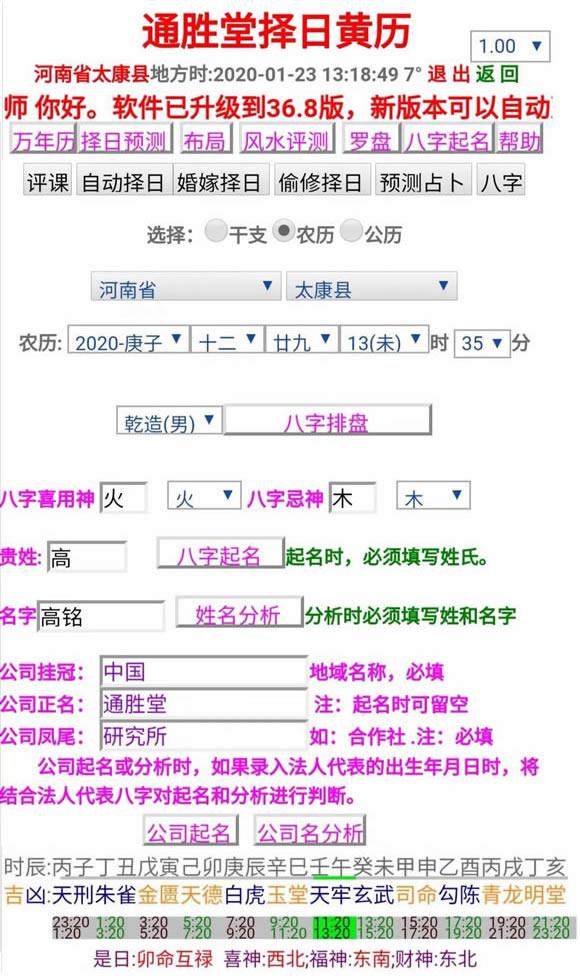 安卓通胜堂大师版V36.8破解版软件