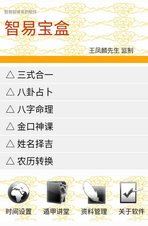 王凤霖阴盘三式软件