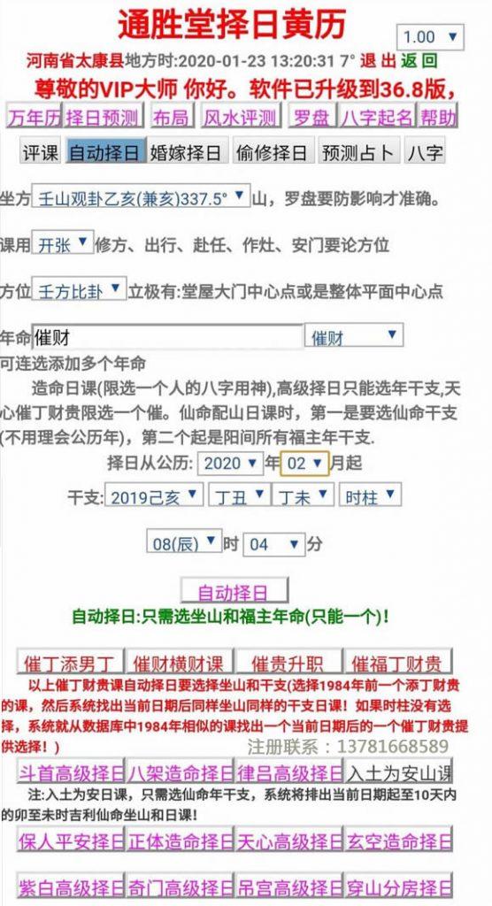 安卓通胜堂大师版软件自动择日