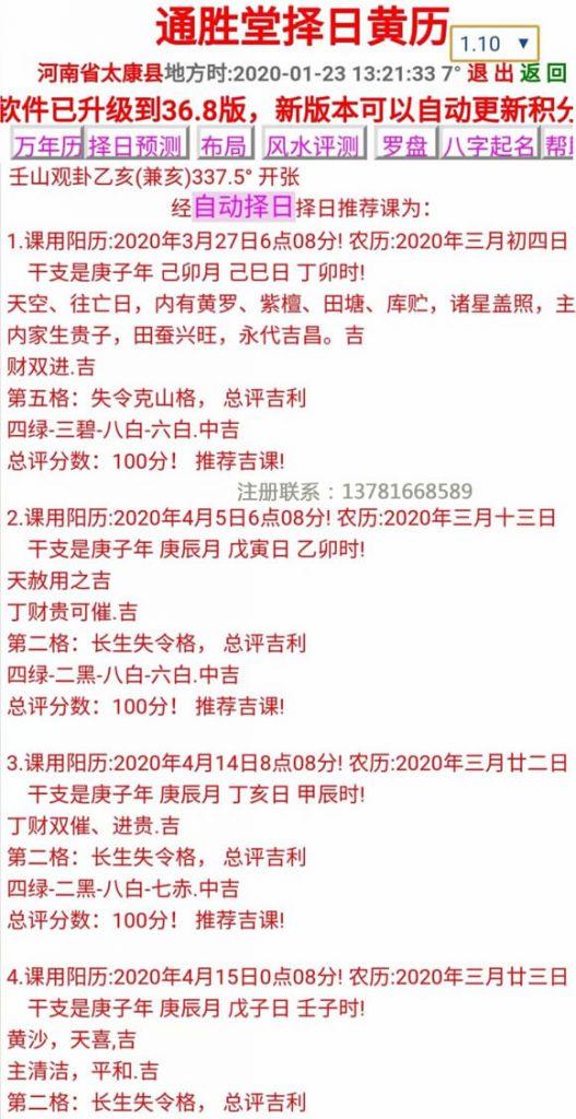 通胜堂大师版软件自动择日推荐课
