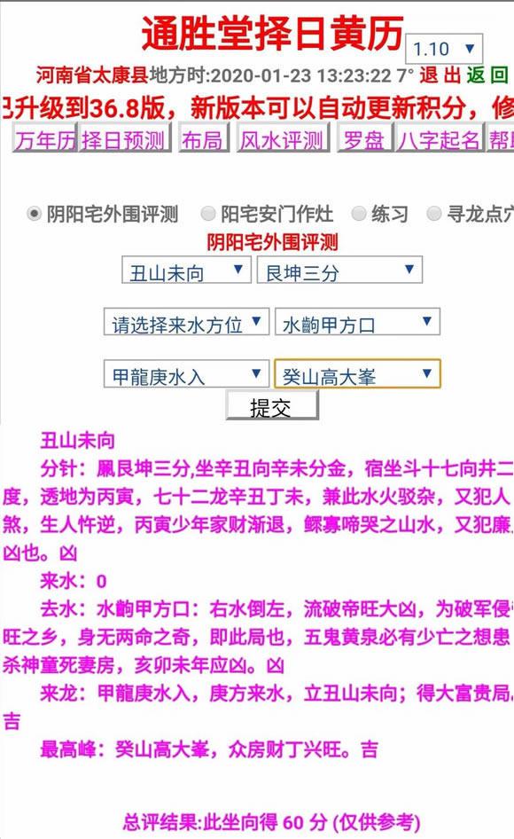 通胜堂大师版软件的阴阳宅外围评测