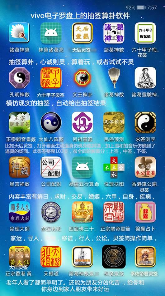 VIVO iQOO,NEX 3,X30、vivo X27 S5 S1 Z5 Z3 Y9S Y7S的手机版软件