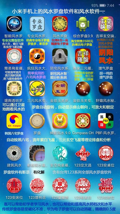 小米手机电子罗盘软件红米手机风水罗盘APP下载安装