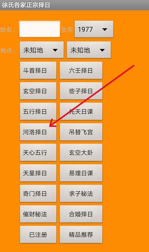 手机版徐氏河洛择日软件