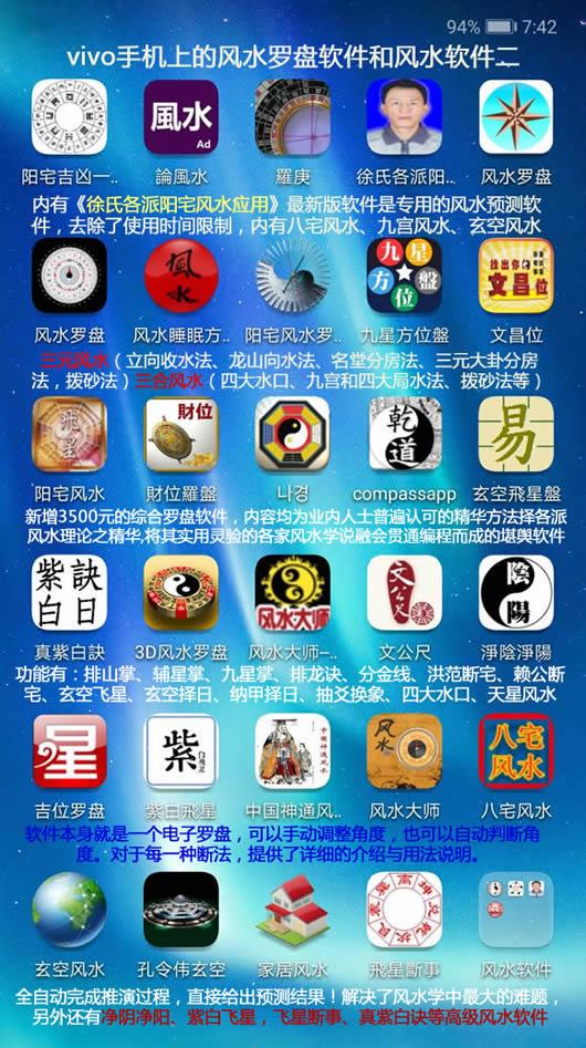 VIVO iQOO,NEX 3,X30手机阴宅阳宅风水吉凶软件