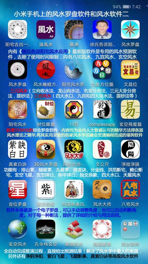 小米和红米手机电子罗盘软件阴宅阳宅风水软件APP下载安装破解