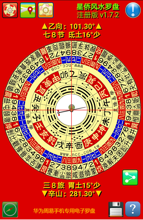 台湾星侨电子风水罗盘软件V1.72版