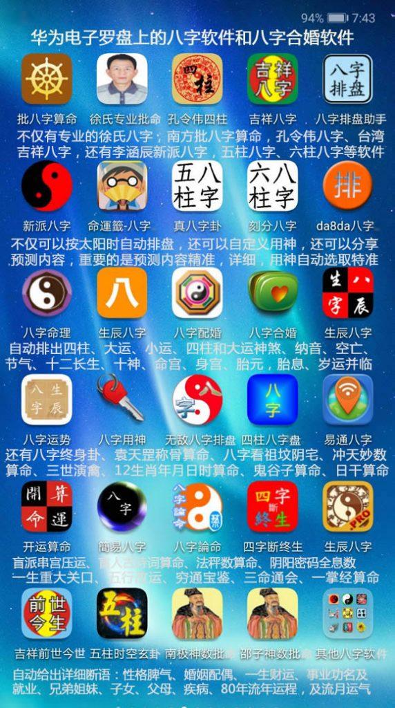 华为华为5G nova6周易手机内四柱八字排盘软件和八字合婚软件,自动预测人生财运,事业运,婚姻等