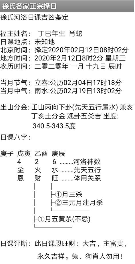 手机版徐氏河洛日课吉凶鉴定软件