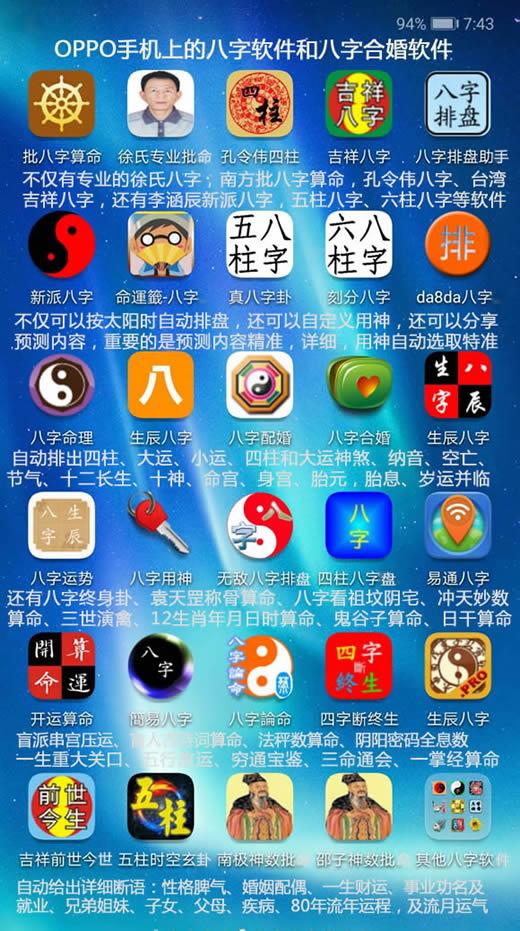 OPPO手机四柱八字排盘和八字合婚软件