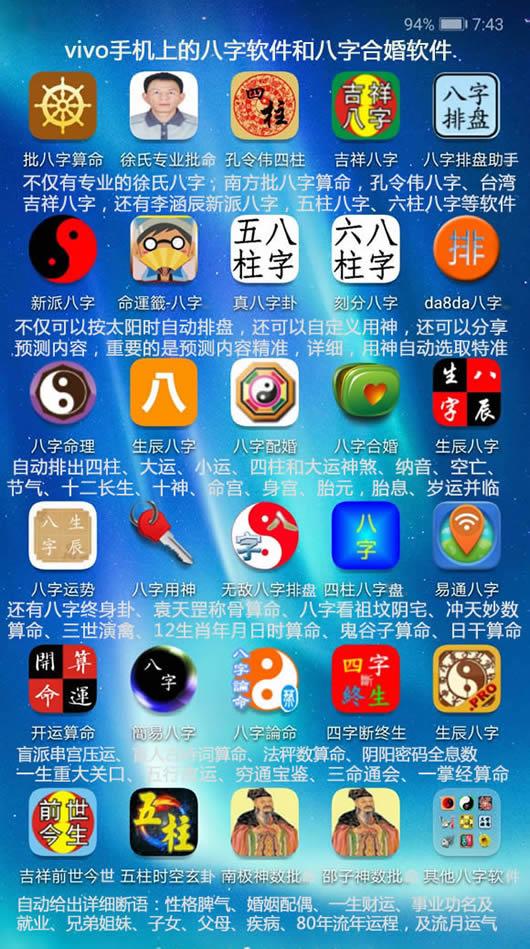 VIVO手机四柱八字排盘和八字合婚软件