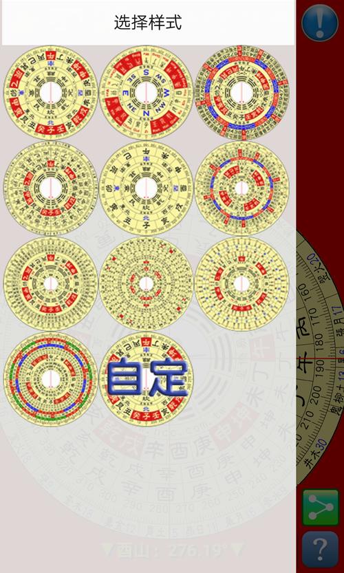 台湾星侨电子风水罗盘软件V1.72版内有10种罗盘样式可以选择