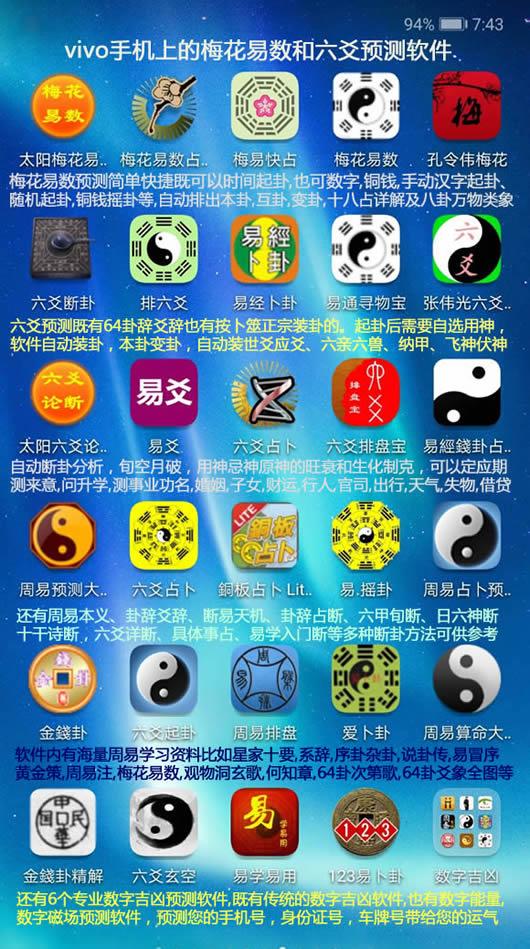 VIVO手机周易八卦易经六爻排盘和梅花易数软件