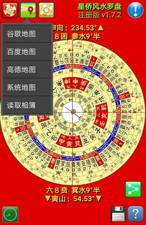 台湾星侨风水电子罗盘软件V1.72版内有谷歌地图,百度地图、高德地图的卫星地图和三维地图