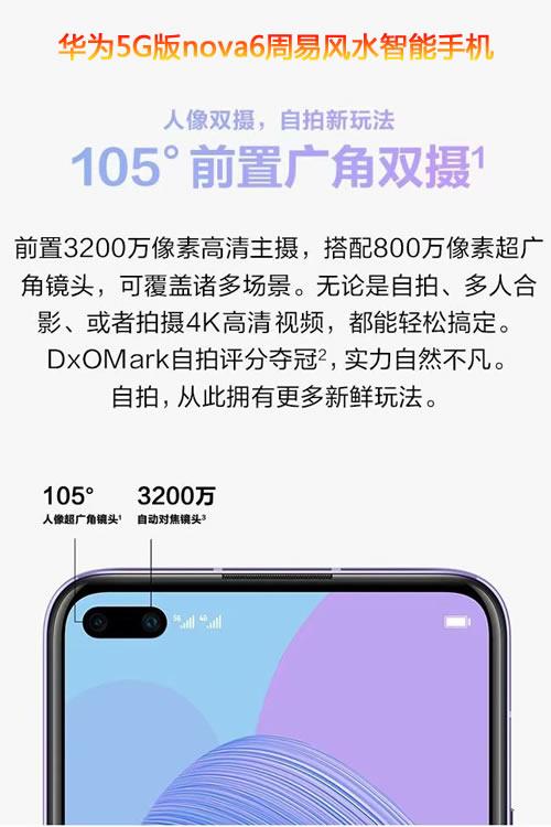 华为5G版nova6周易风水预测智能手机