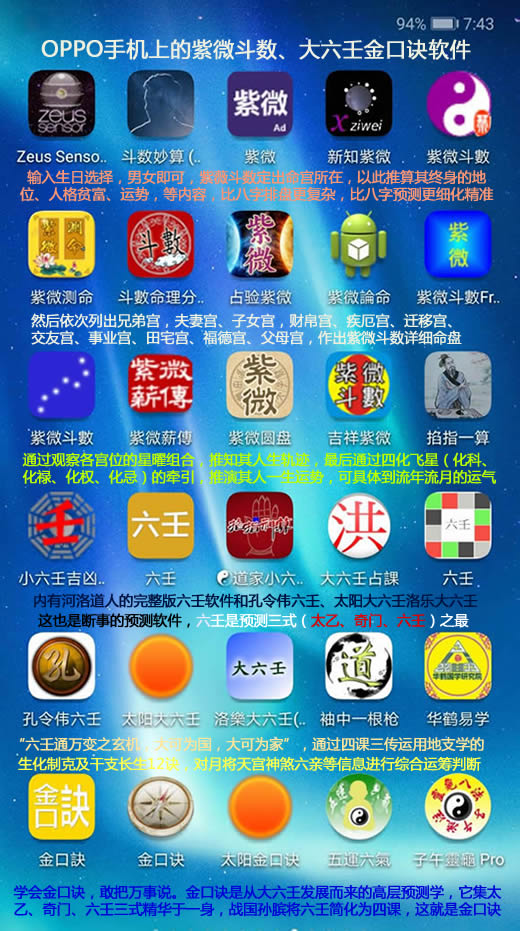 OPPO手机的大六壬金口诀程序,紫微斗数APP软件