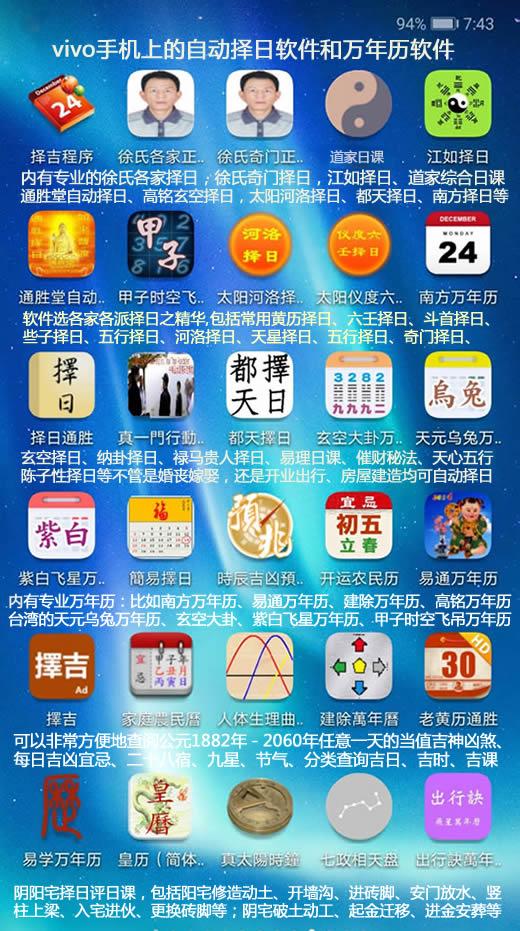 VIVO手机 S1 Z5 Z3 Y9S Y7S自动择日自动日课和周易万年历手机版软件