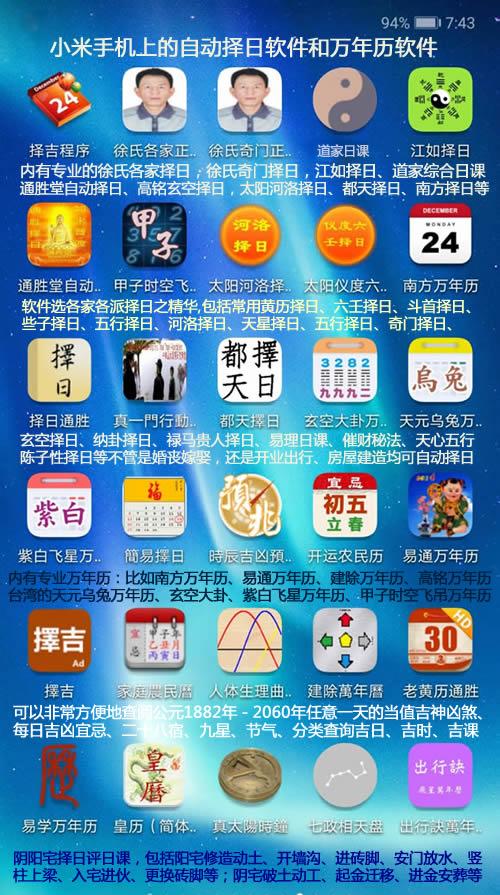 小米和红米手机的自动择日自动日课风水评课和周易万年历手机版软件