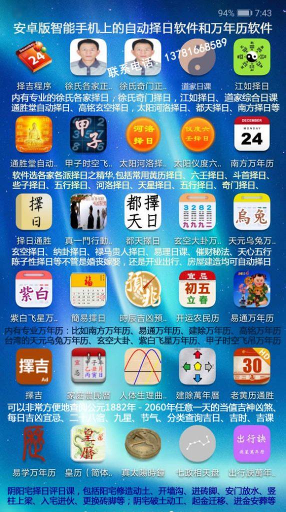 安卓手机版择日软件周易万年历各种自动日课软件