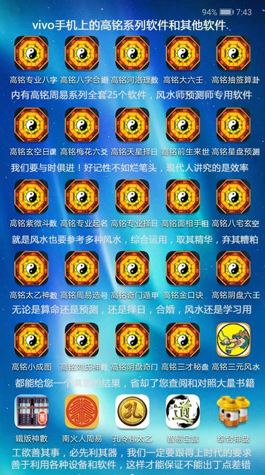 VIVO iQOO,NEX 3,X30、vivo X27 S5 S1 Z5 Z3 Y9S Y7S的手机版预测算命软件