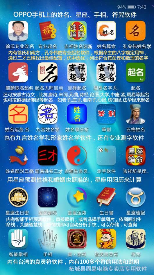 OPPO手机的起名测名软件、星座,手相软件,符咒软件